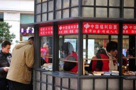 china-welfare-lottery-e1414385285759